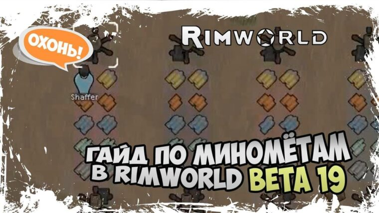 Гайд по миномётам в RimWorld Beta 19 - RimWorld гайд