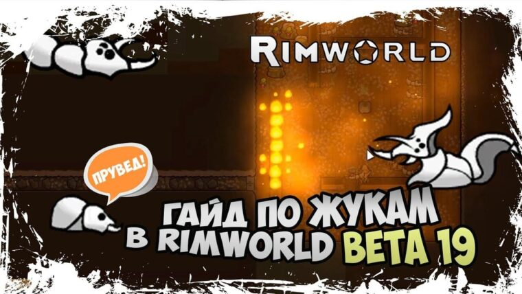 Гайд по жукам в RimWorld Beta 19 - RimWorld гайд