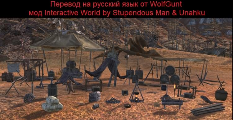 Interactive World Rus - Kenshi мод